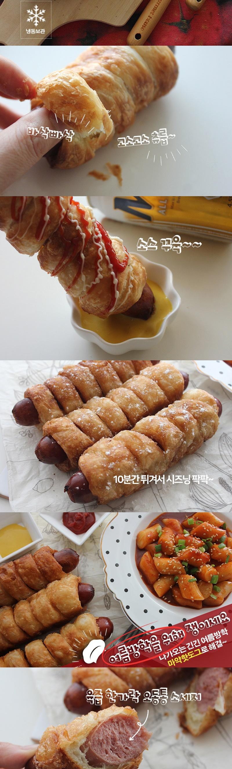 소시지,핫도그,간식,술안주/