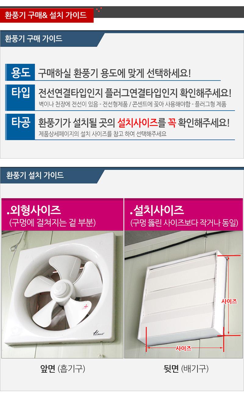 환풍기,자동개폐식,배기용,볼베이링,저소음형/