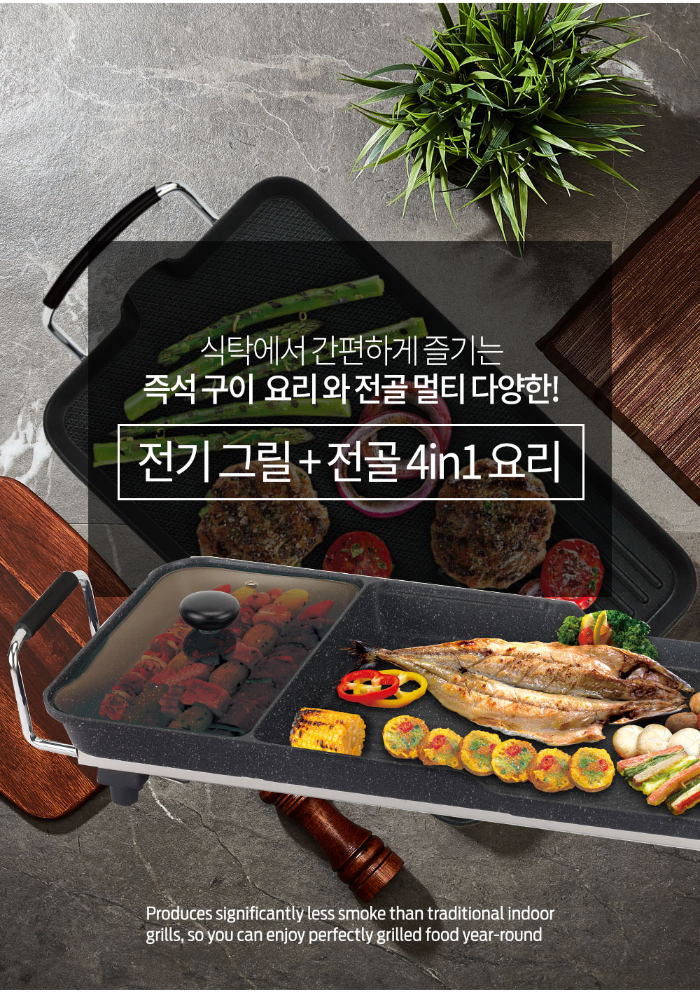 grill_plus_detail page_1.jpg