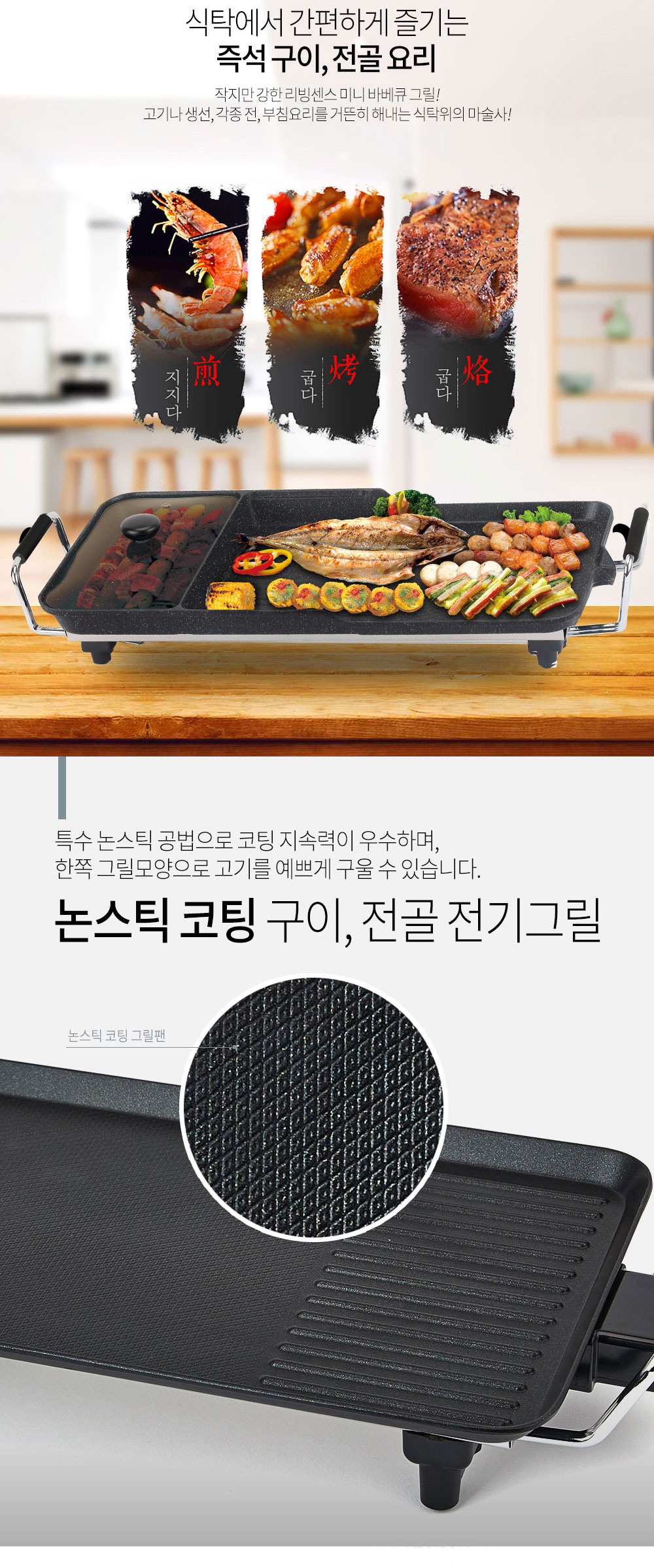 grill_plus_detail page_4.jpg