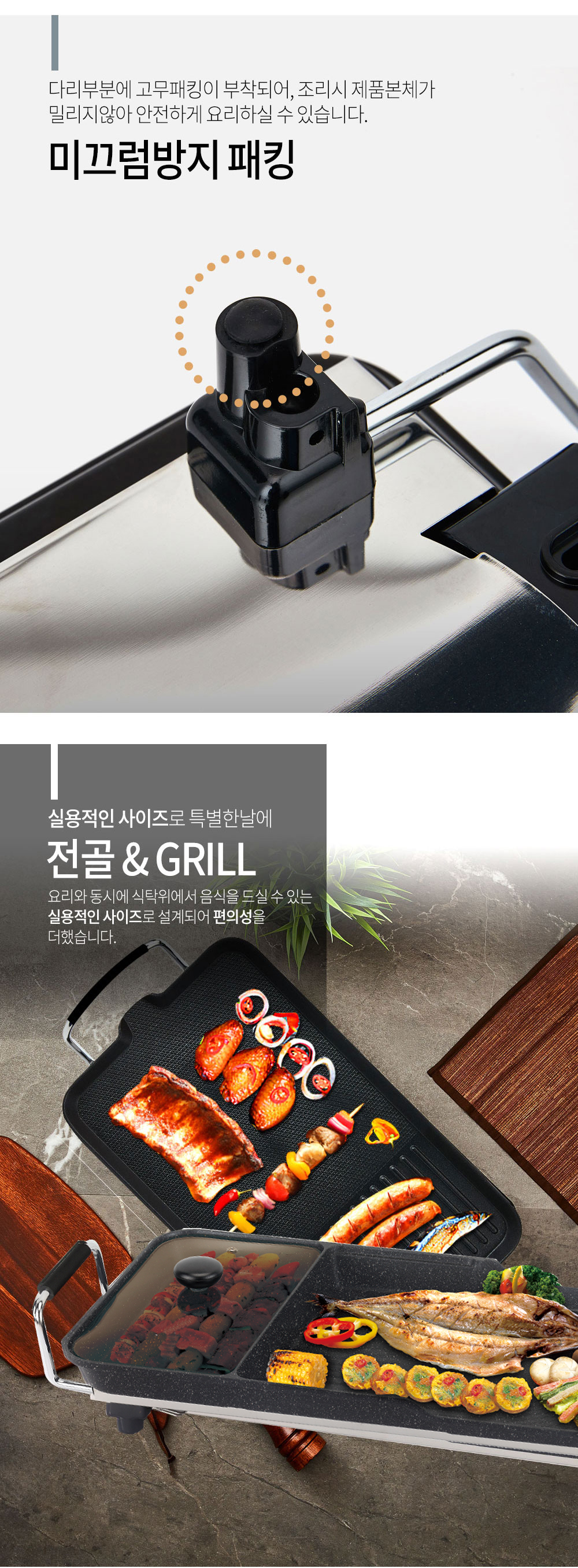 grill_plus_detail page_7.jpg